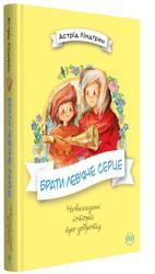 купити: Книга Брати Лев'яче Серце