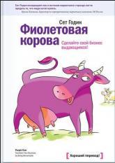 купить: Книга Фиолетовая корова. Сделайте свой бизнес выдающимся!