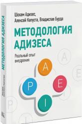 купити: Книга Методология Адизеса. Реальный опыт внедрения