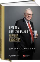 купить: Книга Правила инвестирования Уоррена Баффетта