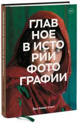 купити: Книга Главное в истории фотографии. Жанры, произведения, темы, техники