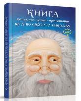 купить: Книга Книга, которую нужно прочитать ко Дню Святого Николая