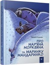 купить: Книга Про Мар'яна Морквяна та Маринку Мандаринко
