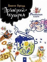 купить: Книга Принцеса- кухарка