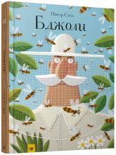 купить: Книга Бджоли