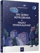 buy: Book Про Вовку Морковкина и Машку Промокашкину