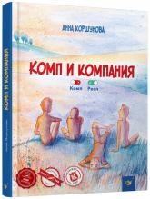 buy: Book Комп и компания