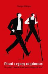 купити: Книга Рівні серед нерівних. Як добрі наміри знищують середній клас
