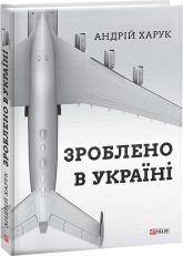 купить: Книга Зроблено в Україні