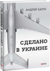 купити: Книга Сделано в Украине