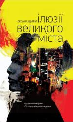 купити: Книга Ілюзії великого міста