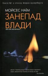купить: Книга Занепад влади