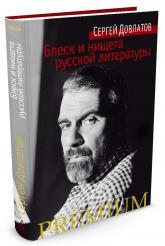 buy: Book Блеск и нищета русской литературы