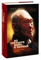 buy: Book Из третьего мира — в первый. История Сингапура (1965–2000)