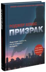 купить: Книга Призрак