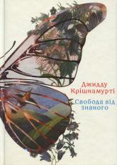купить: Книга Свобода від знаного