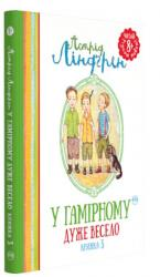 купить: Книга У Гамірному дуже весело (книжка 3)