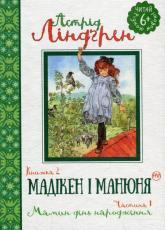 купить: Книга Мадікен і Манюня (книжка 2) Мамин день народження. Частина 1