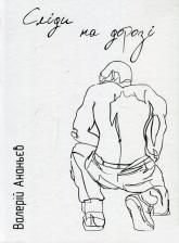 купити: Книга Сліди на дорозі