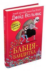 купить: Книга Бабця-бандитка