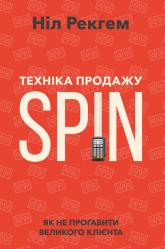 buy: Book Техніка продажу SPIN. Як не проґавити великого клієнта
