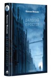 купити: Книга Далекий простір