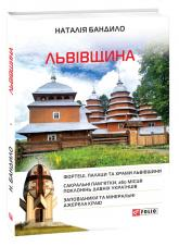 buy: Guide Львівщина