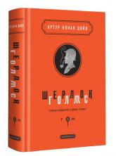 купить: Книга Шерлок Голмс. Повне видання у двох томах. Том 2