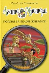 купити: Книга Агата Мистери. Книга 8. Погоня за белой жирафой