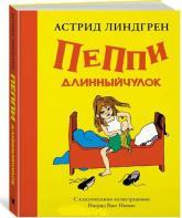 купить: Книга Пеппи Длинныйчулок