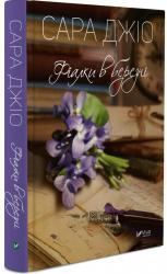 купити: Книга Фіалки в березні