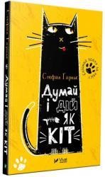 купить: Книга Думай і дій як кіт