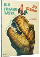 купить: Книга Від тиранозавра до півня. Велика книга еволюції тварин