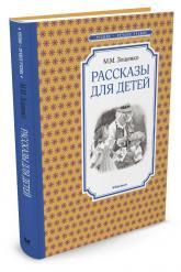 buy: Book Рассказы для детей