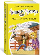 buy: Book Агата Мистери. Книга 24. Месть на горе Фудзи