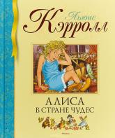 buy: Book Алиса в Стране чудес