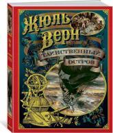 buy: Book Таинственный остров