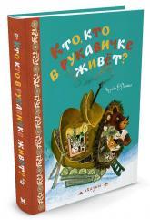 купить: Книга Кто, кто в рукавичке живет?
