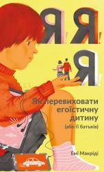 купити: Книга Я!Я!Я! Як перевиховати егоїстичну дитину