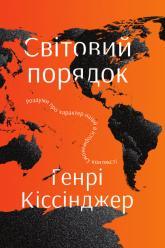 купить: Книга Світовий порядок. Роздуми про характер націй в історичному контексті