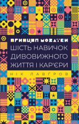 купить: Книга Принцип мозаїки. Шість навичок дивовижного життя і кар'єри