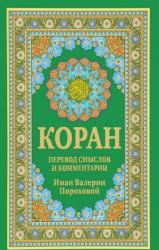 купить: Книга Коран. Перевод смыслов и комментарии Иман Валерии Пороховой