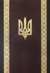 """купить: Книга Ежедневник А4 """"Украина"""""""