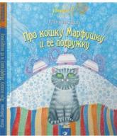 купити: Книга Про кошку Марфушку и ее подружку