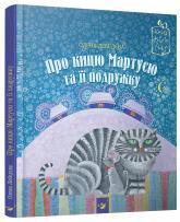 купити: Книга Про кицю Мартусю та її подружку