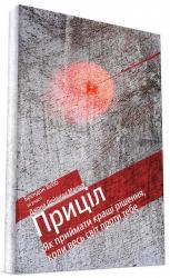 купити: Книга Приціл