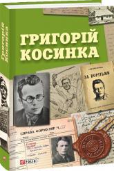 buy: Book Григорій Косинка