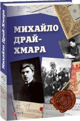 купить: Книга Михайло Драй-Хмара