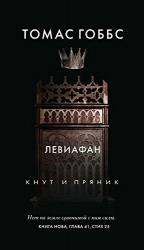 buy: Book Левиафан