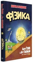 купити: Книга Фізика. Наука в коміксах